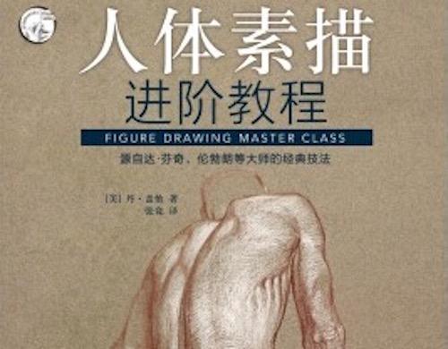 Chinese Translation of <i>Figure Drawing Master Class</i> Published